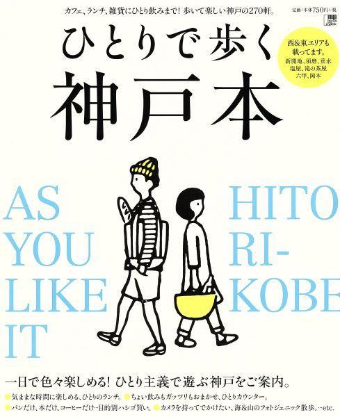 ひとりで歩く神戸本 LMAGA MOOK/旅行・レジャー・スポーツ(その他)_画像1