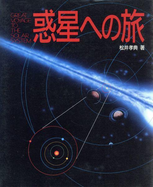 惑星への旅/松井孝典(著者)_画像1