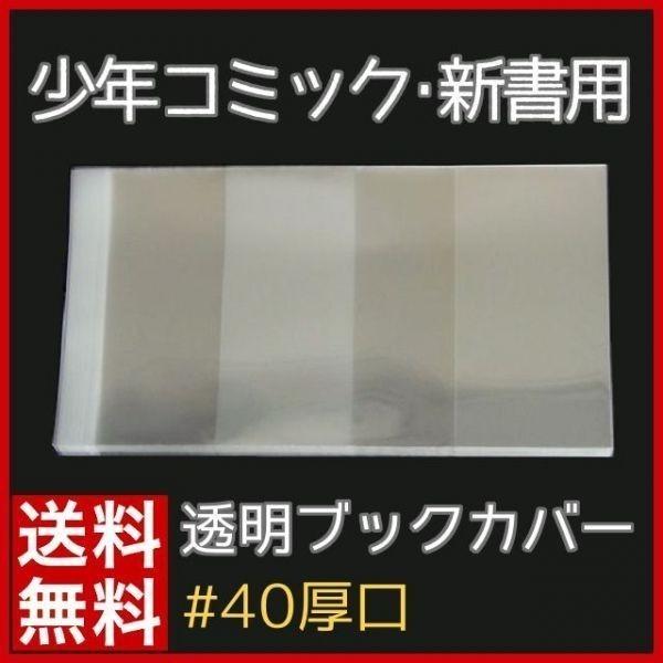 透明ブックカバー 少年・少女コミック、新書用 100枚