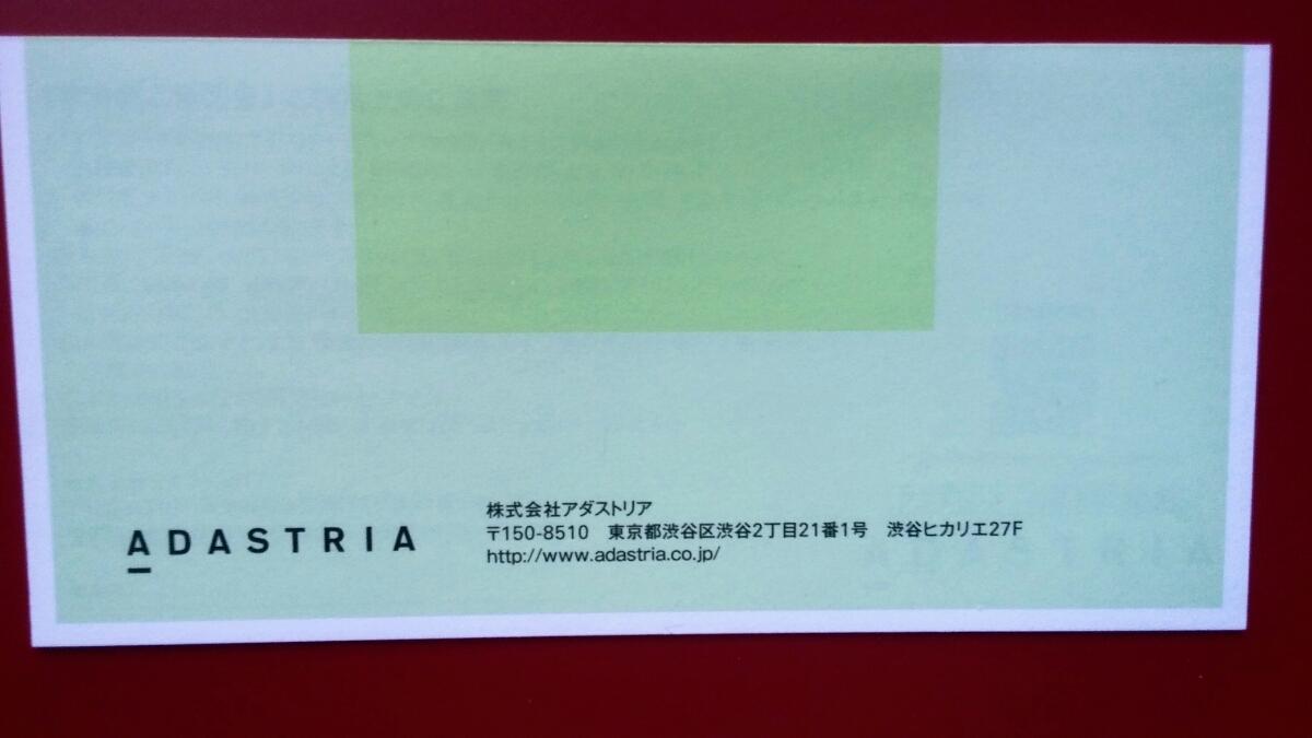 ★アダストリア 株主優待券 3,000円分(1,000円×3枚)5月末日まで♪_画像3
