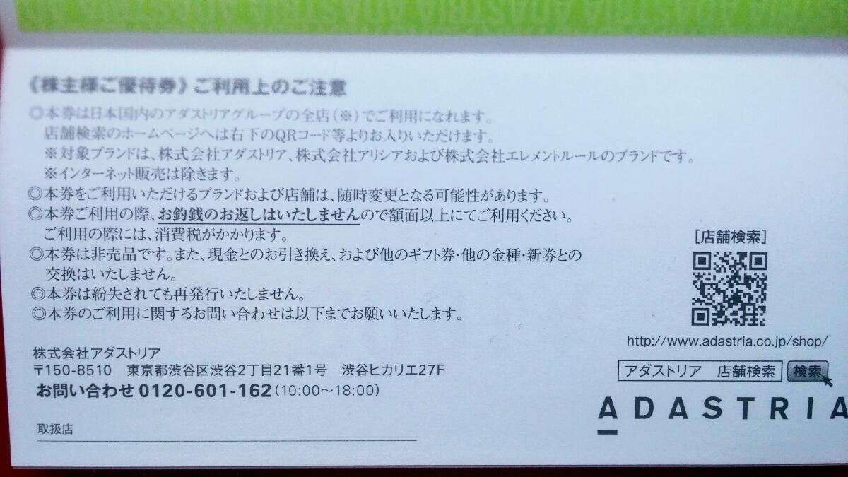 ★アダストリア 株主優待券 3,000円分(1,000円×3枚)5月末日まで♪_画像2