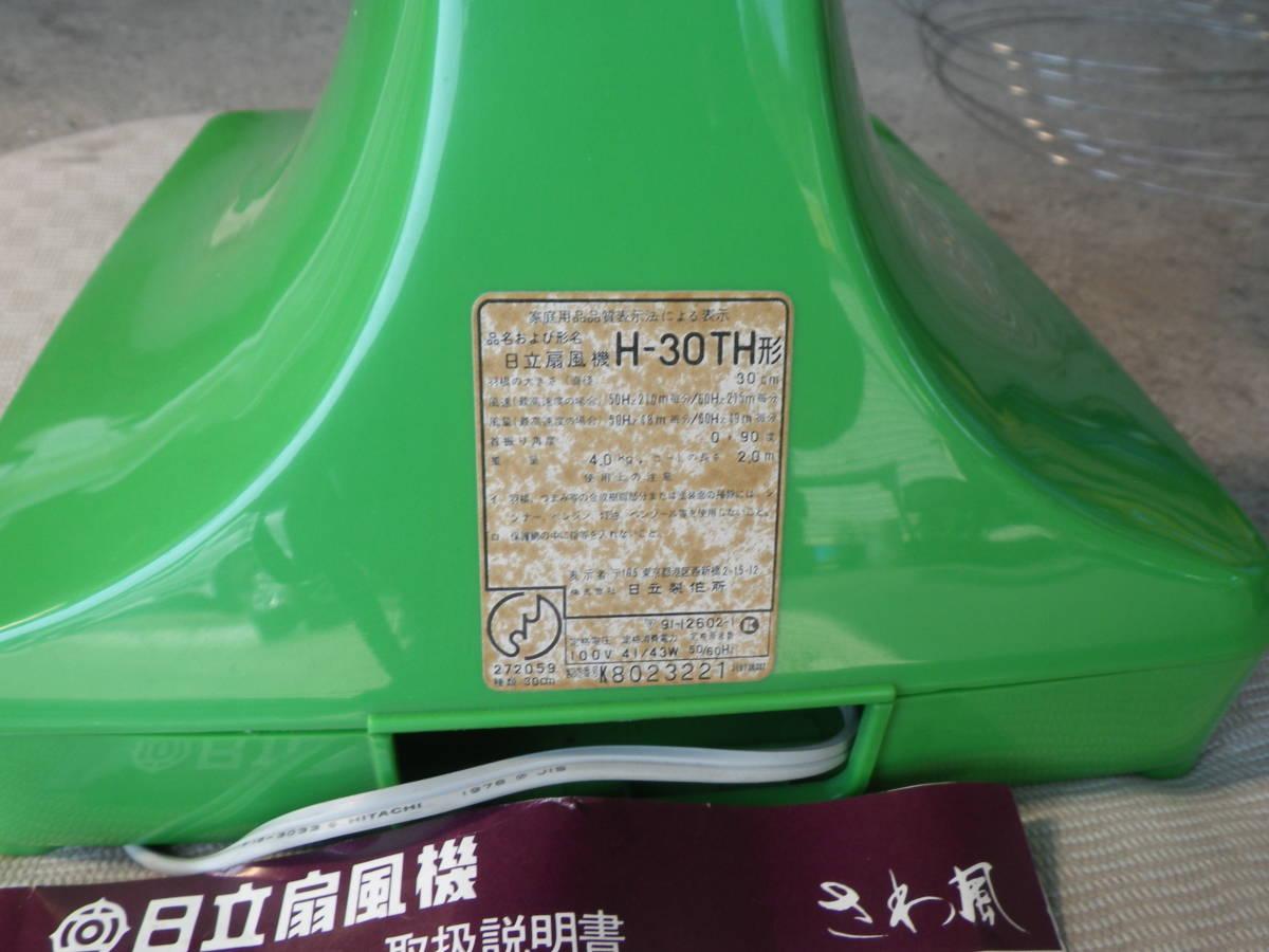 日立扇風機H-30TH_画像5