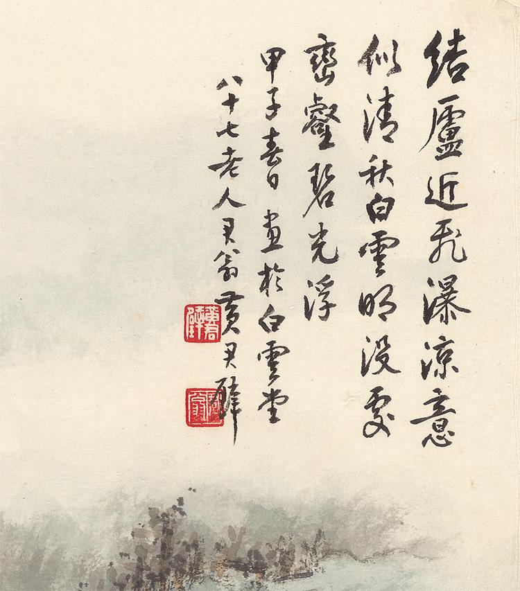 黄君璧『瀘州飛瀑』美術品 中国書画家 掛軸 掛け軸 希少品 賞物 収蔵品 サイズ:62cm x 95cm_画像2
