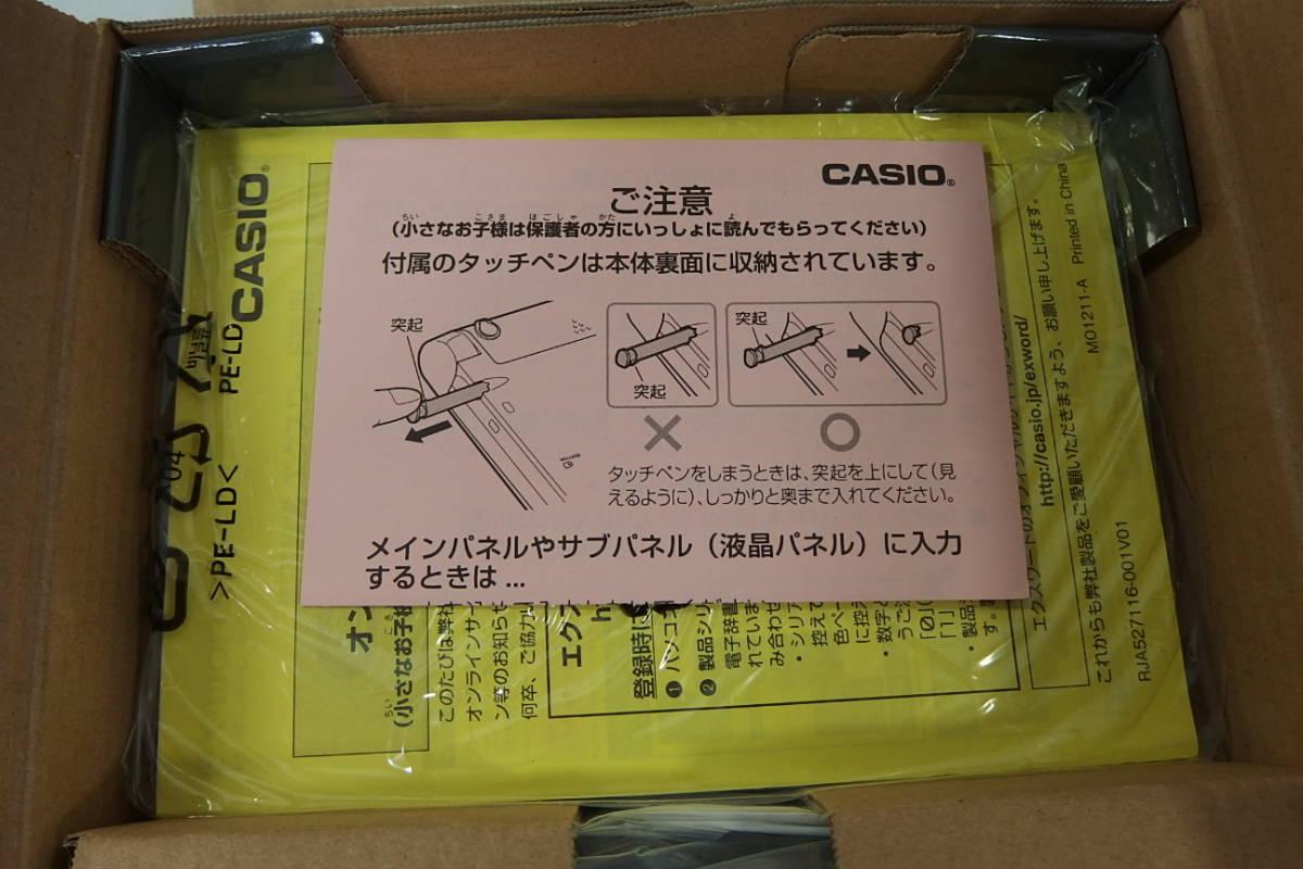 ◆未使用 CASIO(カシオ) 電子辞書 エクスワード 高校生モデル XD-N4800 充実学習コンテンツ 学生~一般_画像7