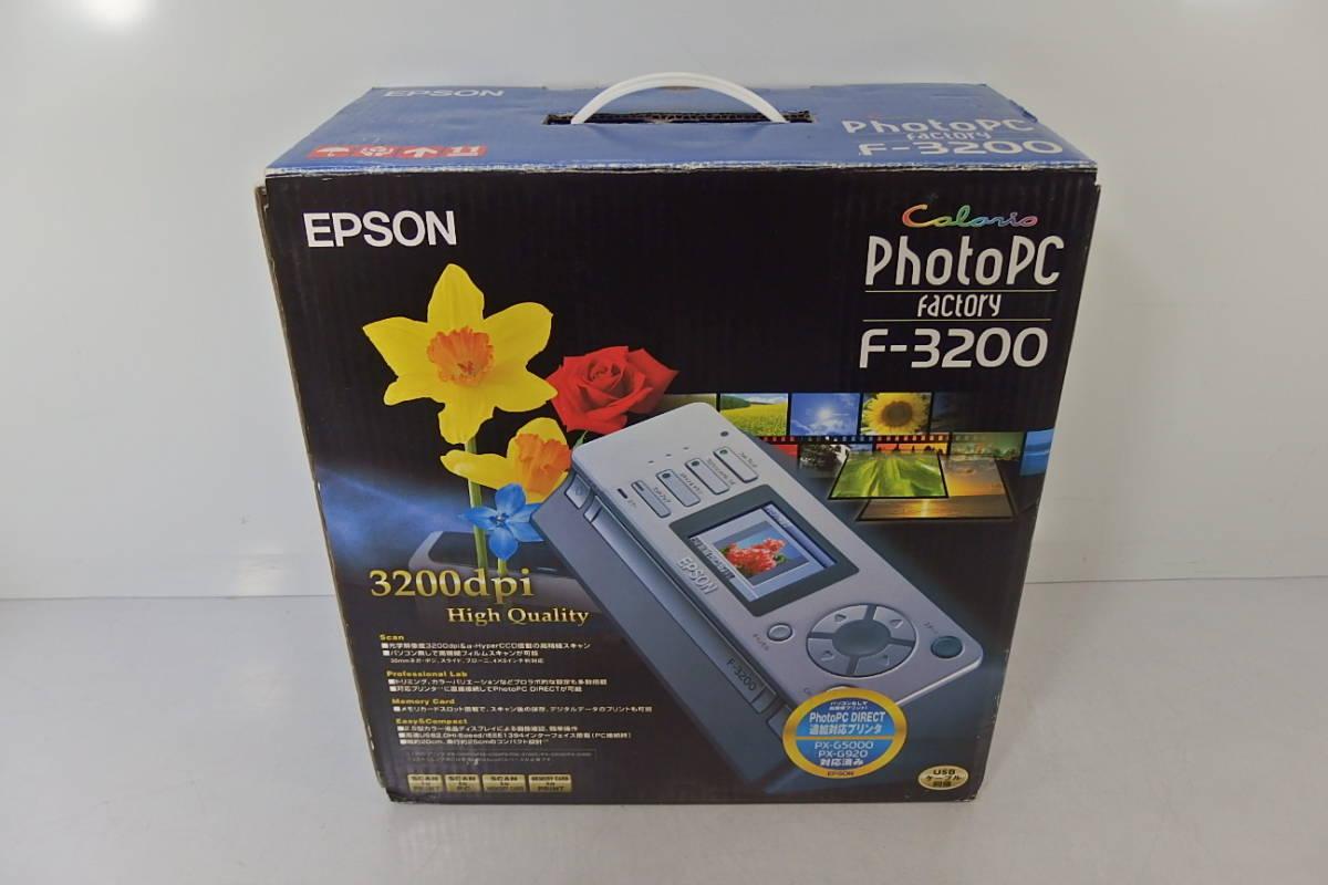 ◆EPSON エプソン フィルムスキャナー F-3200