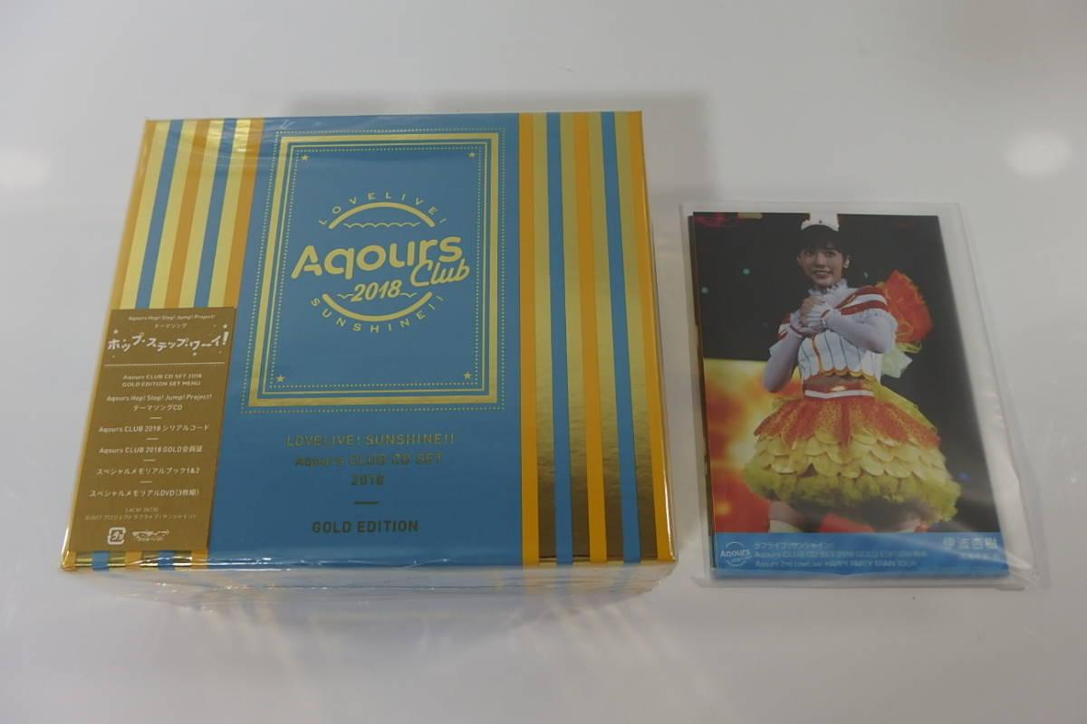 ◆新品未開封 ラブライブ!サンシャイン!! Aqours CLUB CD SET 2018 GOLD EDITION 初回生産限定盤 特典ソロブロマイド9枚セットつき