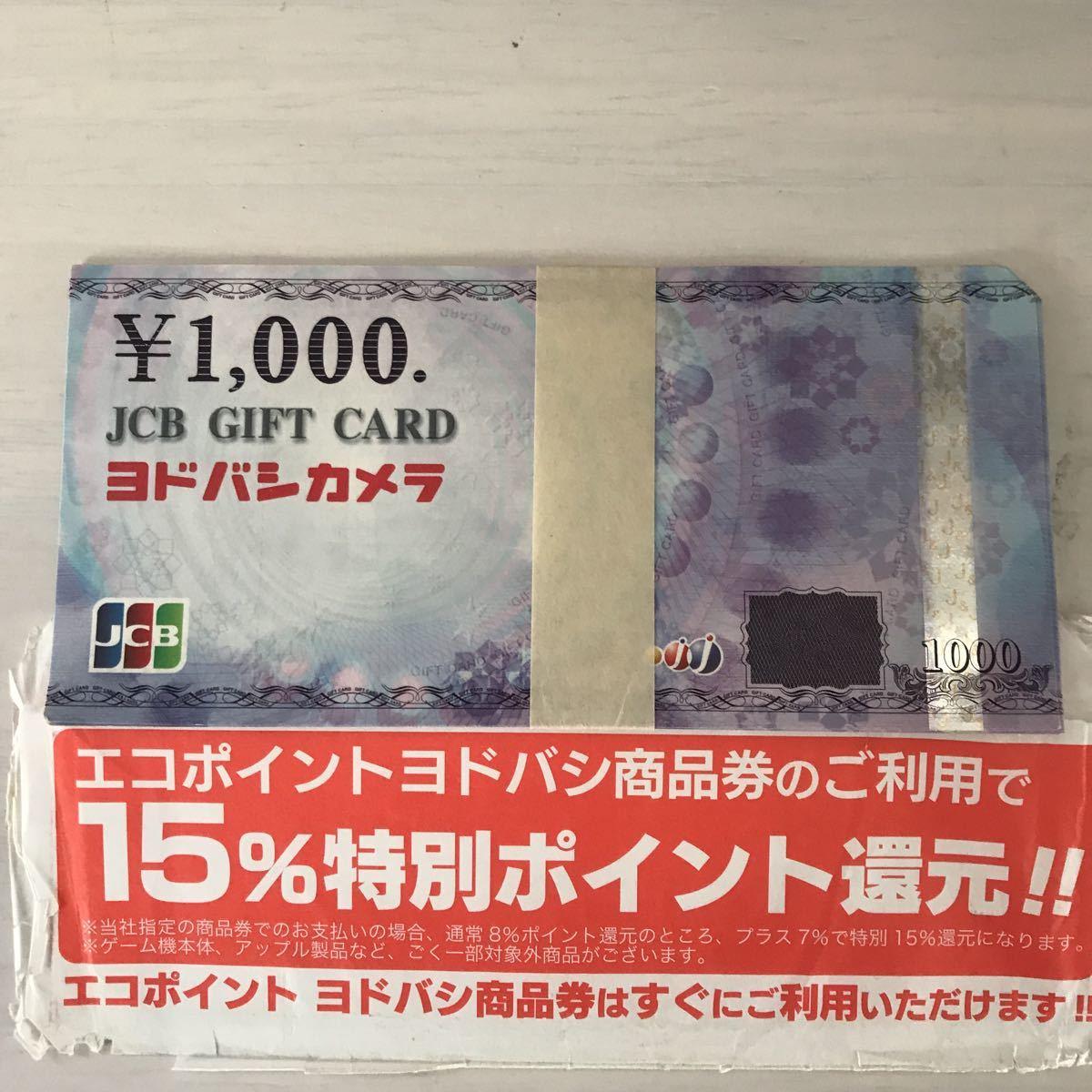 ヨドバシカメラ JCB GIFT CARD