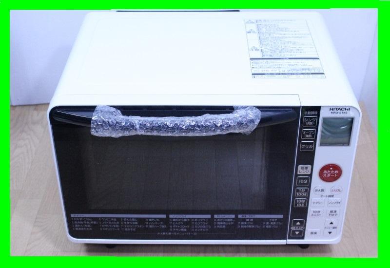 未使用・展示品◆日立 オーブンレンジMRO-S1KS(W) ホワイト【ケーズデンキオリジナルモデル】◆17年製