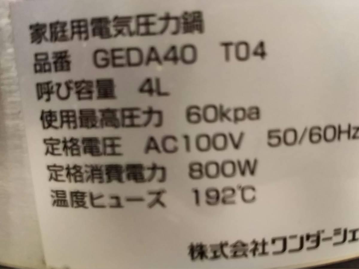 ワンダーシェフ 家庭用電気圧力鍋 4L GEDA40 T04 2016年製 ほぼ未使用品 _画像7