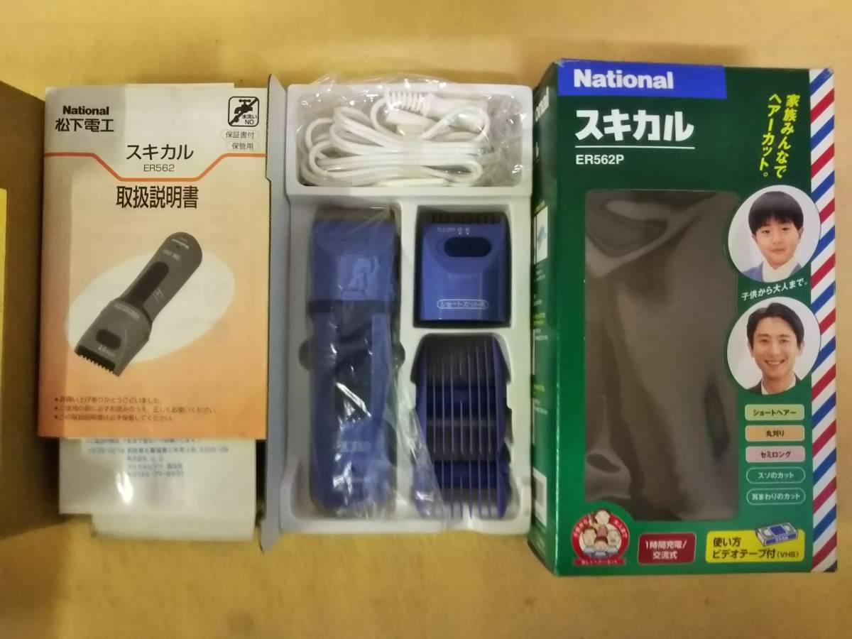 未使用品 National ナショナル スキカル バリカン ER562P-A 家族みんなでヘアーカット