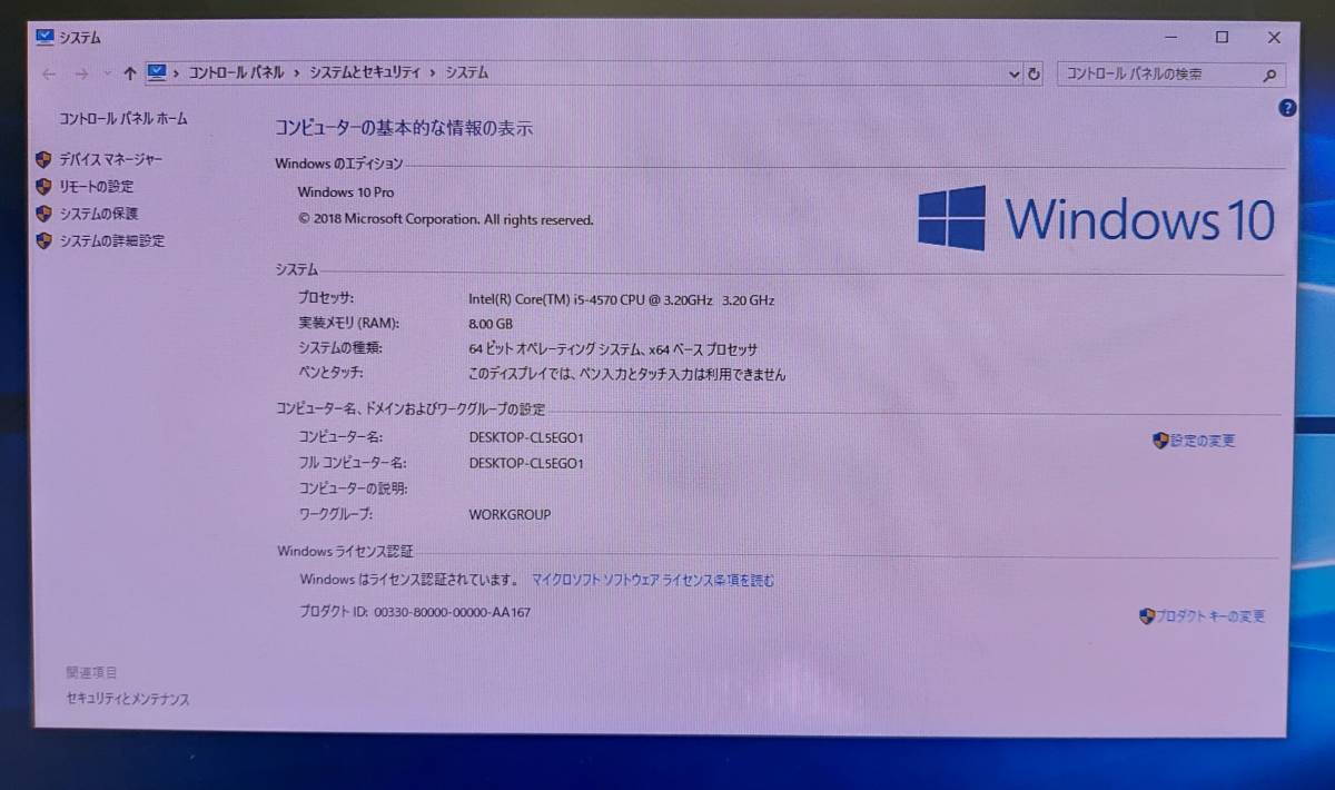 ★ DELL OptiPlex 3020 SFF / Core i5 4570 3.2GHz / HDD500GB / メモリ8GB / Win10 Pro ★_画像7