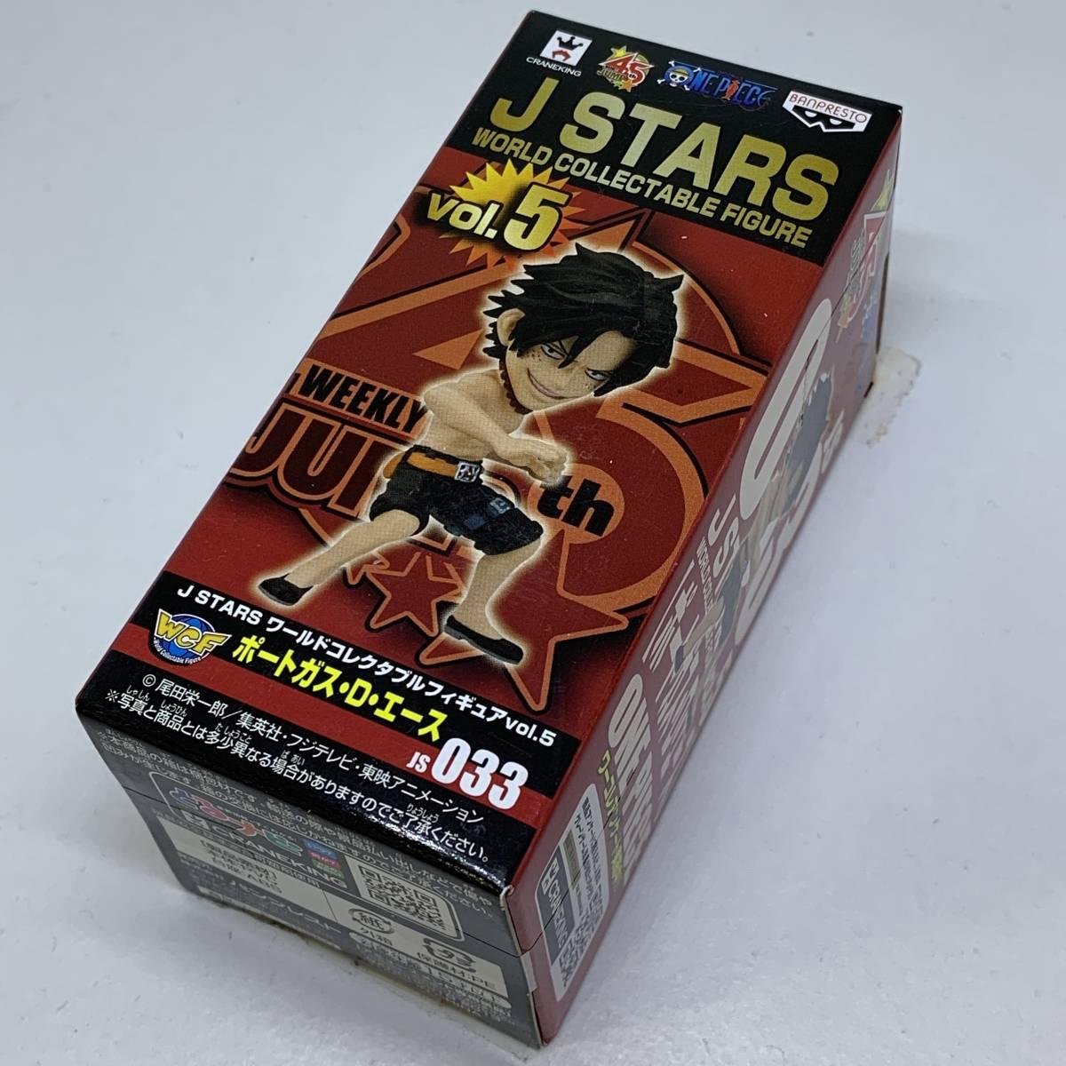 J STARS ワールドコレクタブルフィギュア vol.5 ポートガス・D・エース 【ワーコレ/WCF/ジャンプ/ワンピース/ONEPIECE】_画像1