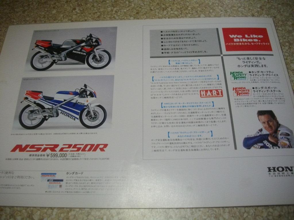 ホンダ NSR250R カタログ 中期2代目 MC18 10ページ 1987年発売 32年前 送料185円 _画像4