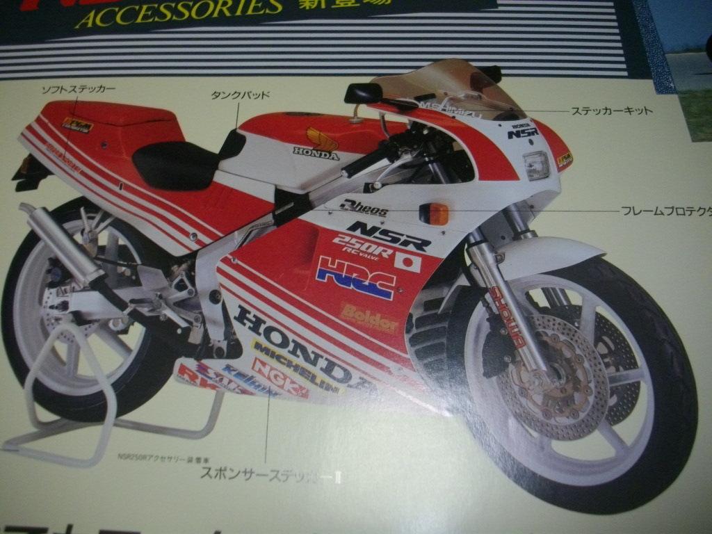 ホンダ NSR250R カタログ 2代目 初期 MC18 14ページ 1987年発売 32年前 送料185円 _画像2