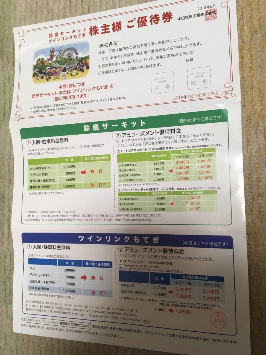 本田技研 ホンダ 株主優待券鈴鹿サーキット☆ツインリンクもてぎ 送料無料_画像2