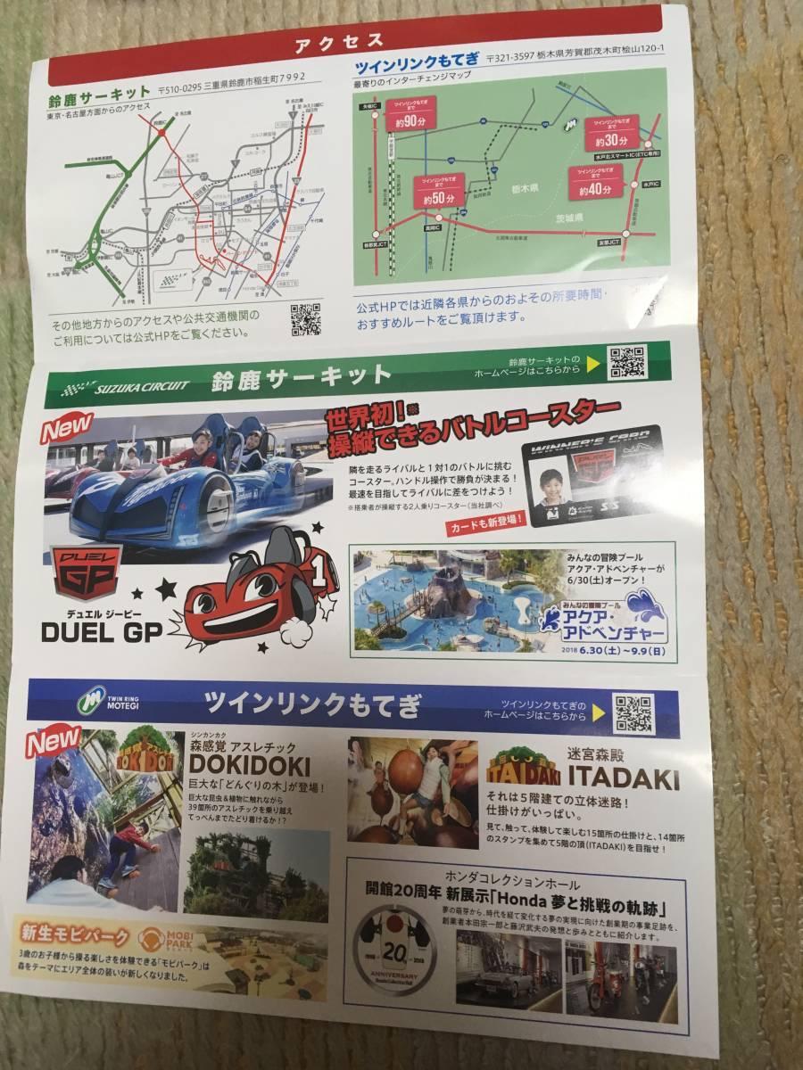 本田技研 ホンダ 株主優待券鈴鹿サーキット☆ツインリンクもてぎ 送料無料_画像3