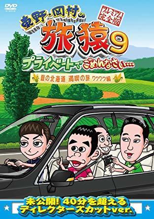 DVDディスクのみ東野・岡村の旅猿9 プライベートでごめんなさい… 夏の北海道 満喫の旅 ワクワク編 プレミアム完全版 [DVD]中古品です。