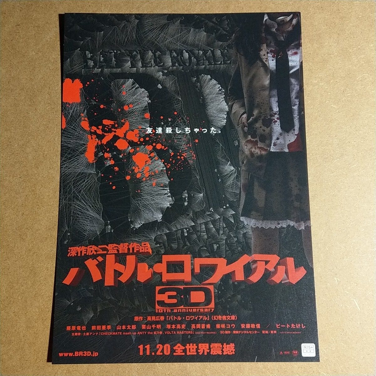 映画チラシ 【バトル・ロワイアル 3D】 B5 邦画_画像1