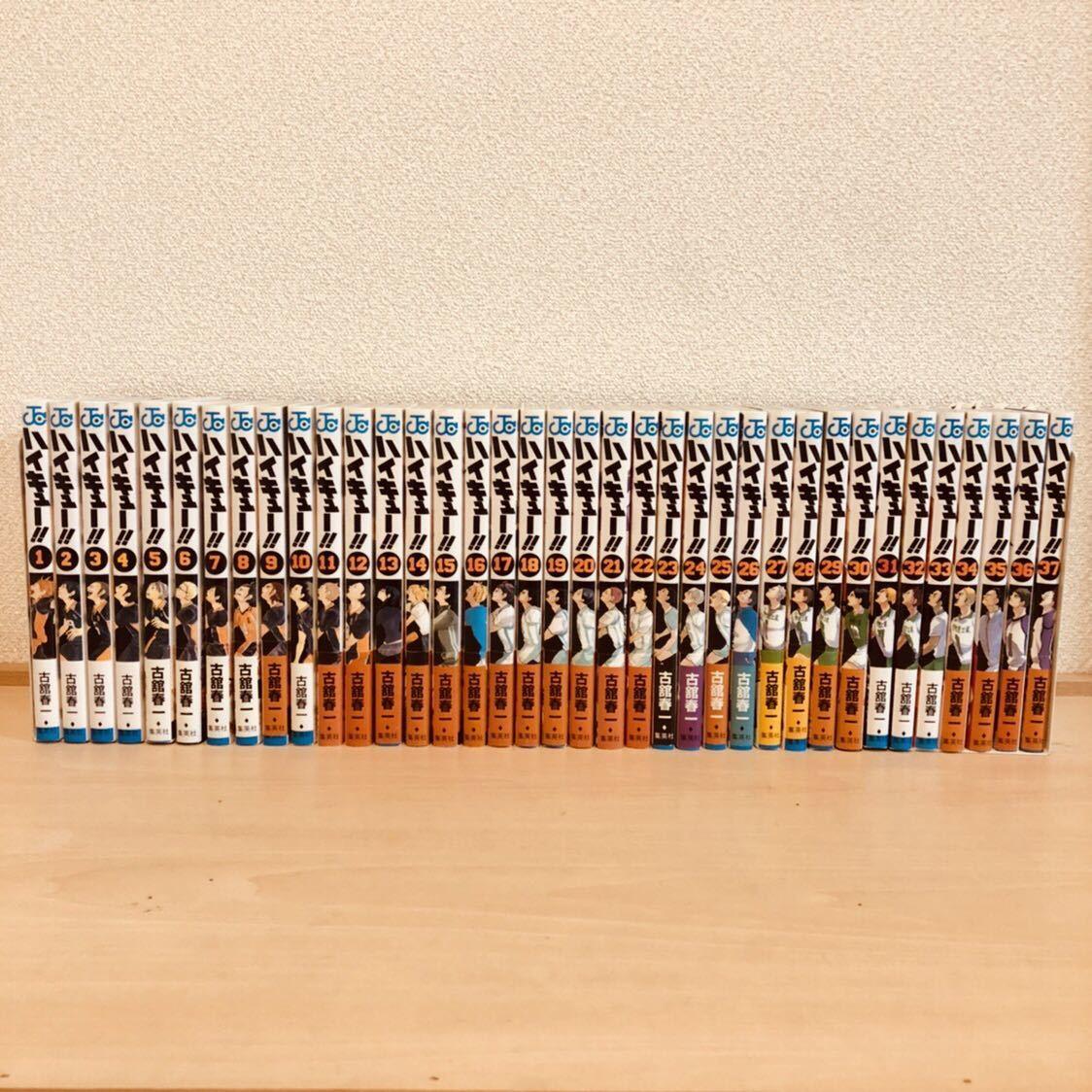 【帯付多数 新品有】ハイキュー!! 全巻セット 1巻~37巻 漫画 マンガ コミック