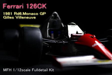 ★ MFH 1/12 フェラーリ 126CK.ジル・ヴィルヌーヴ  モナコGP 完成品 ★