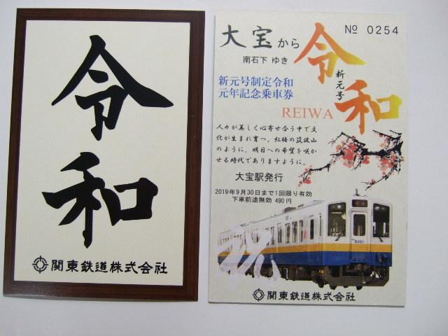 関東鉄道 令和 記念乗車券&記念カード 限定 キップ 切符_画像1