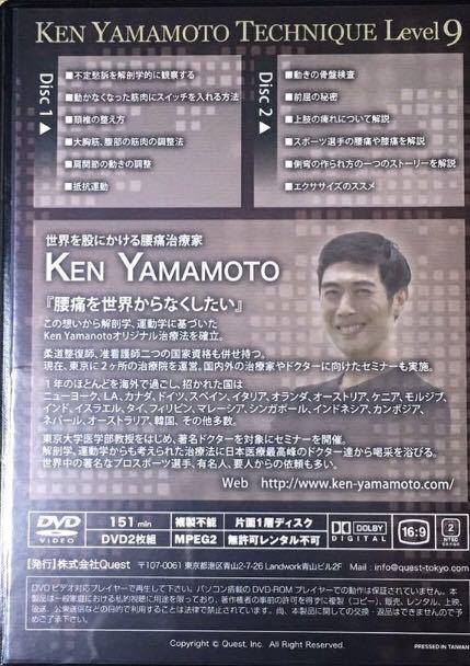ken yamamoto DVD level9_画像2