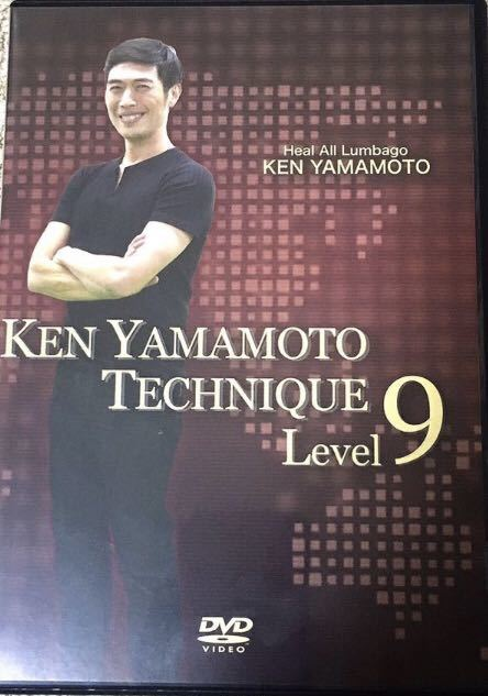 ken yamamoto DVD level9