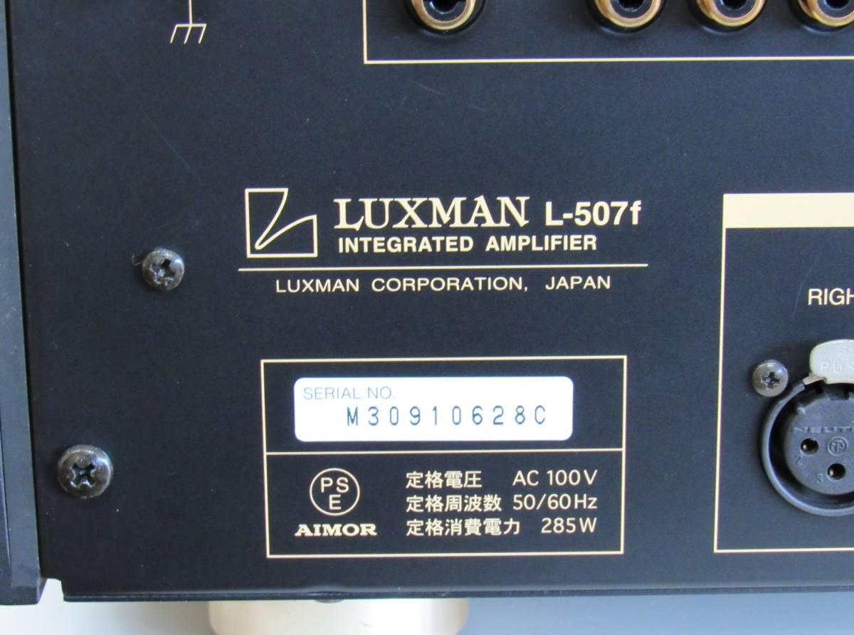 LUXMAN ラックスマン L-507f プリメインアンプ_画像7