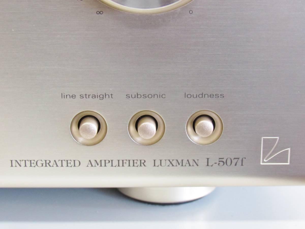 LUXMAN ラックスマン L-507f プリメインアンプ_画像6