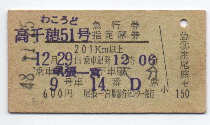 ●「わこうど高千穂51号」急行券・指定席券●S48年●