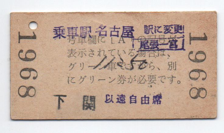 ●「わこうど高千穂51号」急行券・指定席券●S48年●_画像2