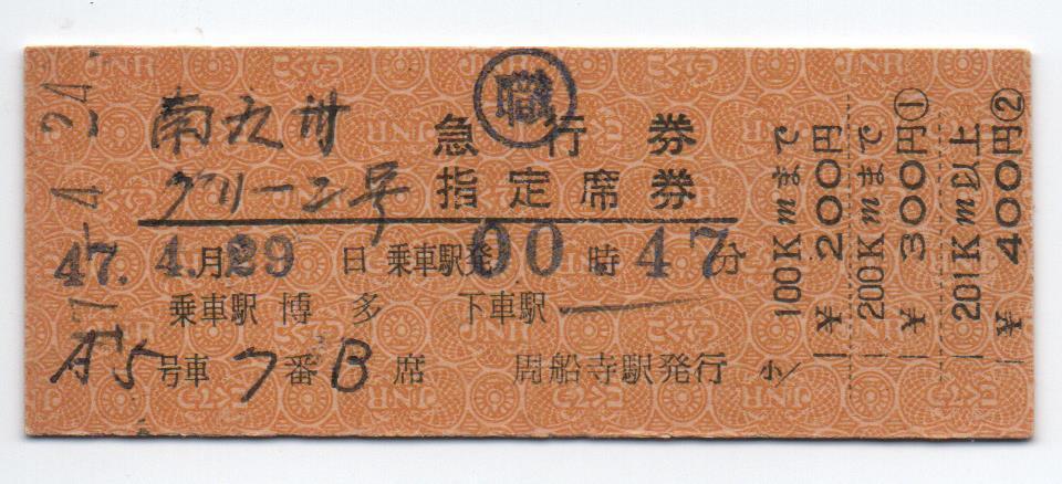●「南九州グリーン号」急行券・指定席券●S47年●