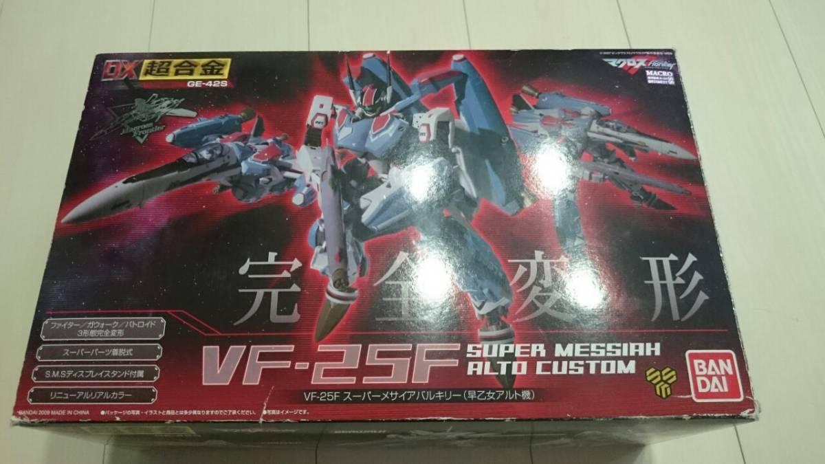 マクロスフロンティア VF-25F スーパーメサイアバルキリー(早乙女アルト機) DX超合金 バンダイ