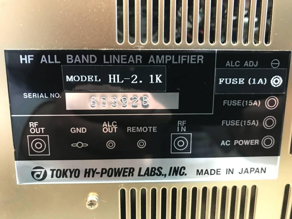 TOKYO Hy-Power HFリニアアンプ HL-2.1K 200V 1KW確認済み 美品_画像3