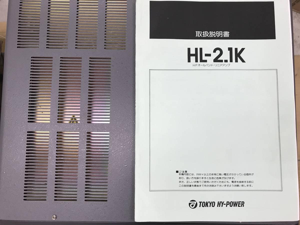 TOKYO Hy-Power HFリニアアンプ HL-2.1K 200V 1KW確認済み 美品_画像9