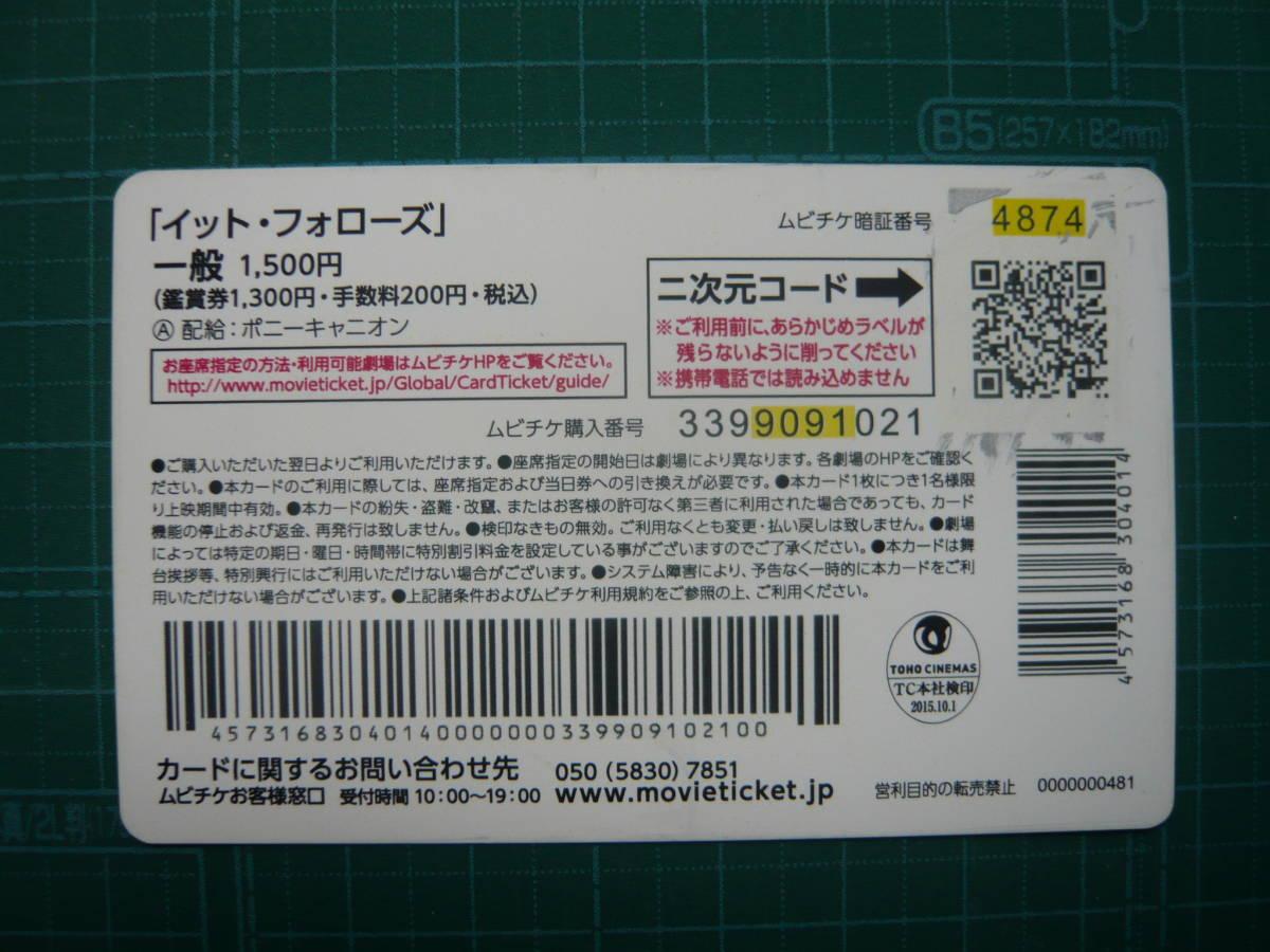 映画半券(ムビチケカード)★イット・フォローズ★マイカ・モンロー_画像2