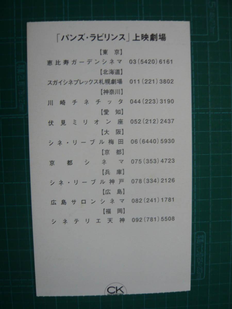 映画半券★パンズ・ラビリンス★ギレルモ・デル・トロ_画像2
