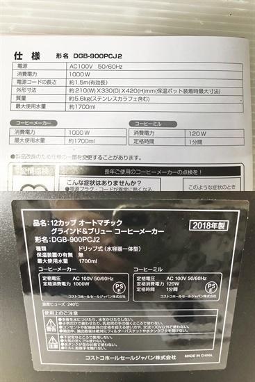 CF4893a 12-cup オートマチックコーヒーメーカー ミル・タイマー付き全自動 DGB-900PCJ2 2018年製_画像9