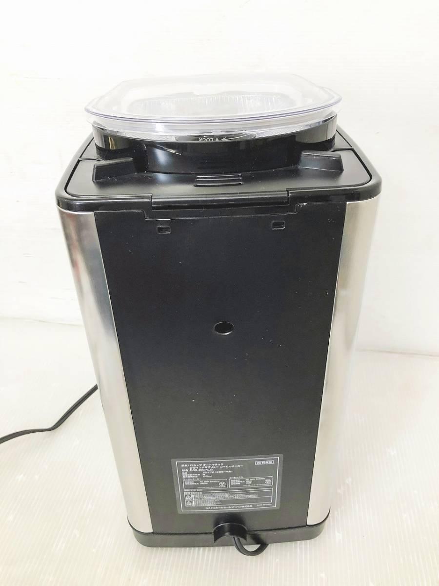 CF4893a 12-cup オートマチックコーヒーメーカー ミル・タイマー付き全自動 DGB-900PCJ2 2018年製_画像3
