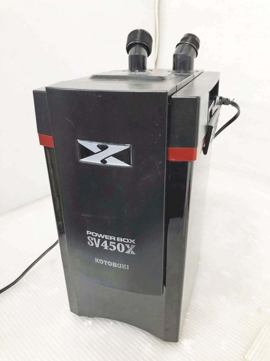 F4917a KOTOBUKI/コトブキ工芸 POWER BOX 水槽用外部フィルター SV450X_画像1