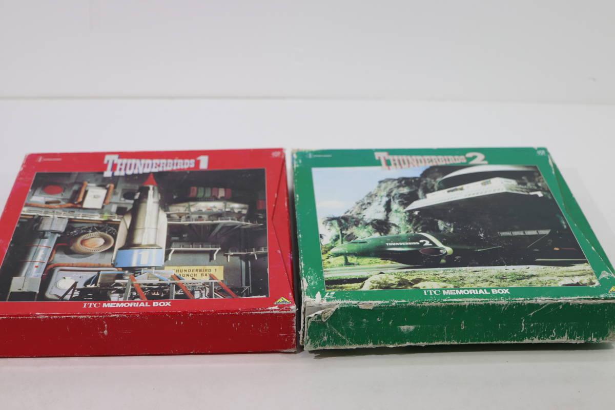 04RH☆ サンダーバード LD レーザーディスク THUNDERBIRDS 1・2セット メモリアルボックス ジャンク