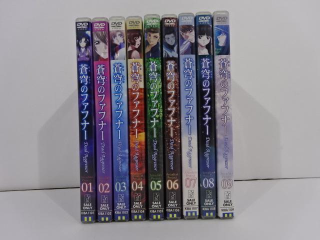 05YB☆蒼穹のファフナー DVD全9巻セット 中古