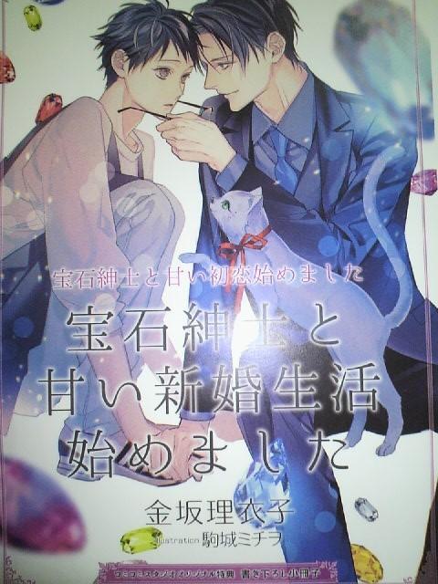 最新刊☆ 宝石紳士と甘い初恋始めました 金坂理衣子 駒城ミチヲ SS小冊子 特典 応募券_画像3