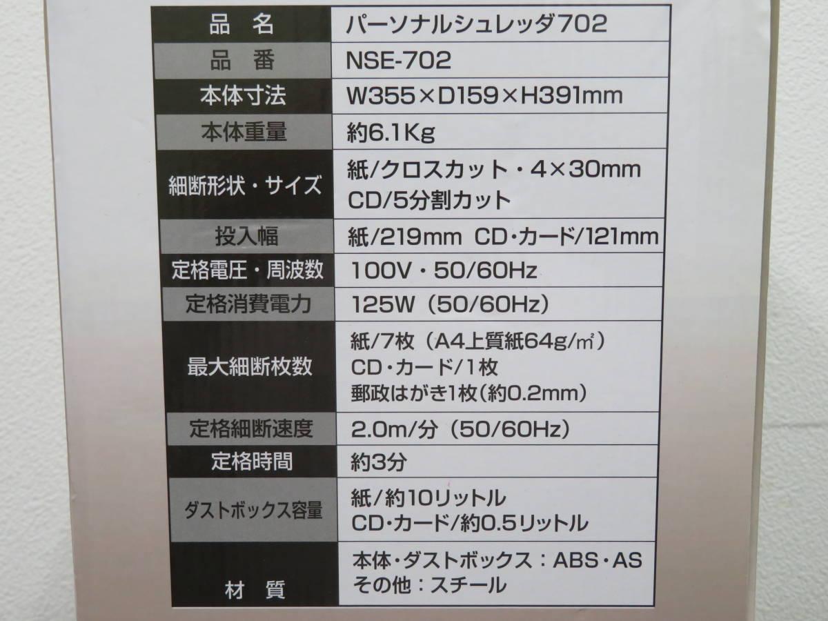 ナカバヤシ パーソナルシュレッダ NSE-702 ホワイト_画像8