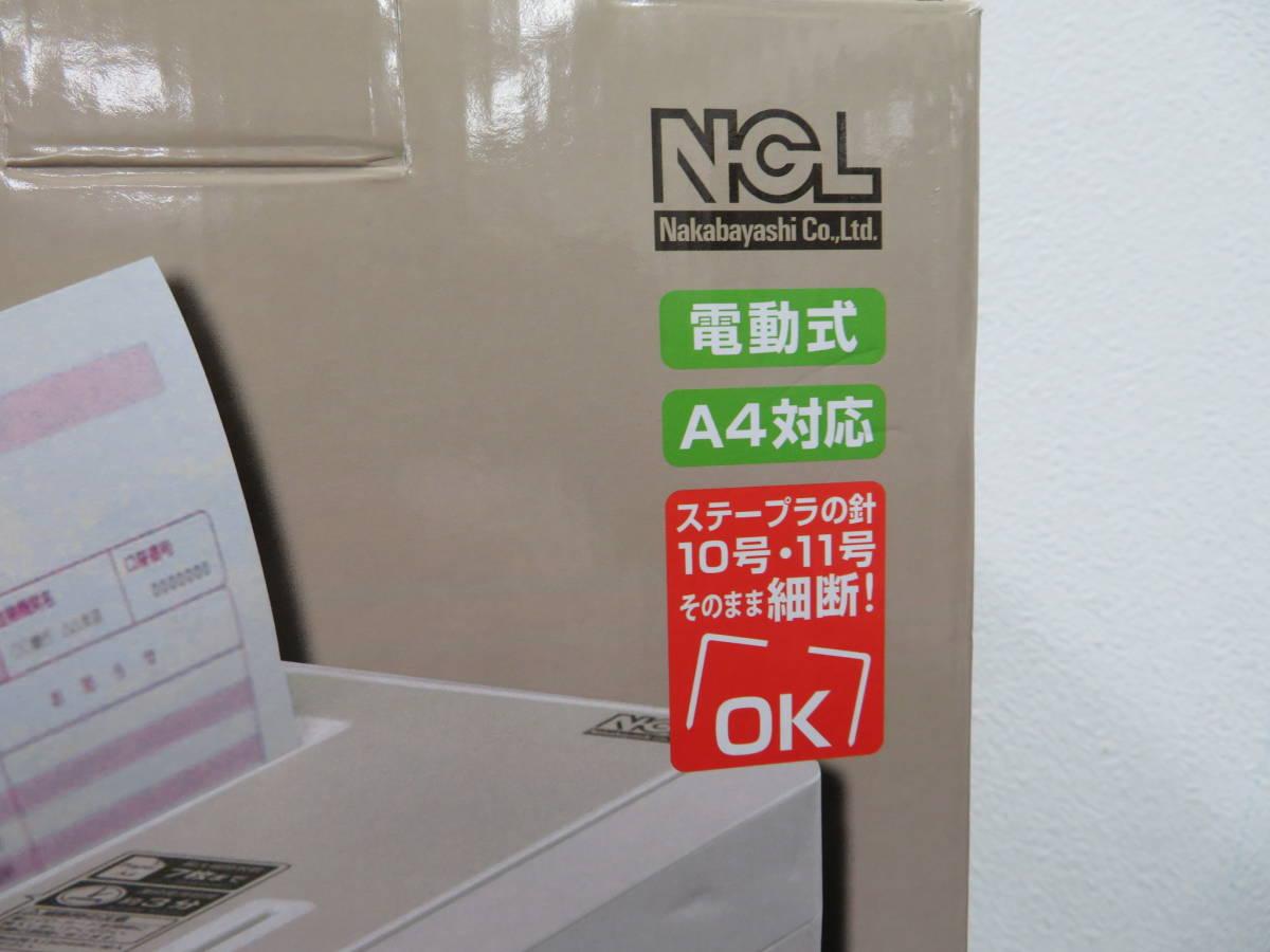 ナカバヤシ パーソナルシュレッダ NSE-702 ホワイト_画像4