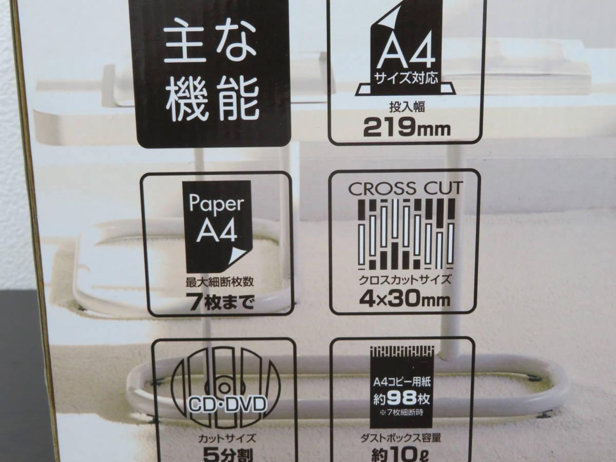 ナカバヤシ パーソナルシュレッダ NSE-702 ホワイト_画像6