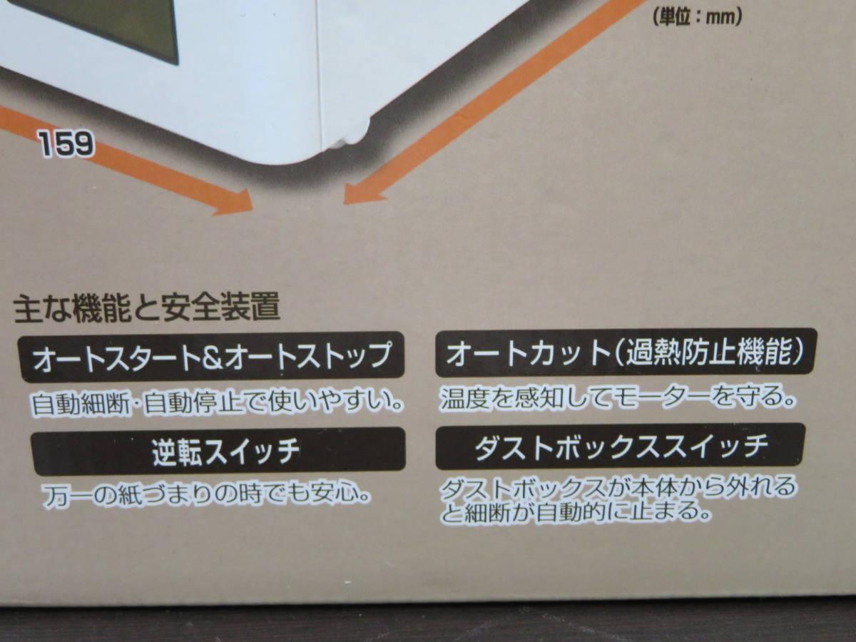 ナカバヤシ パーソナルシュレッダ NSE-702 ホワイト_画像7