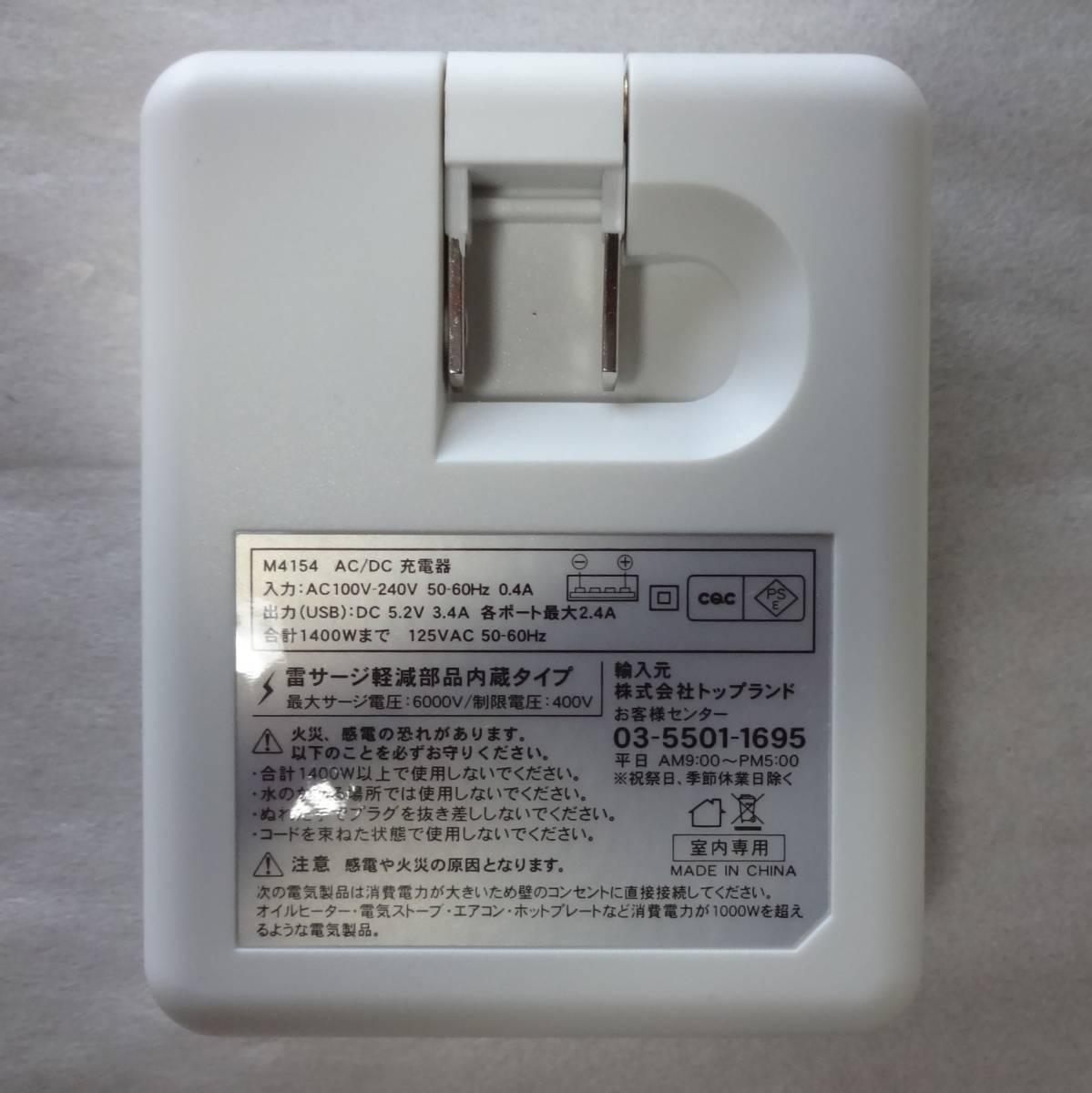 TOPLAND / トップランド USB急速充電2ポート + 雷ガード付き ACコンセント4個口 M4154W_画像2