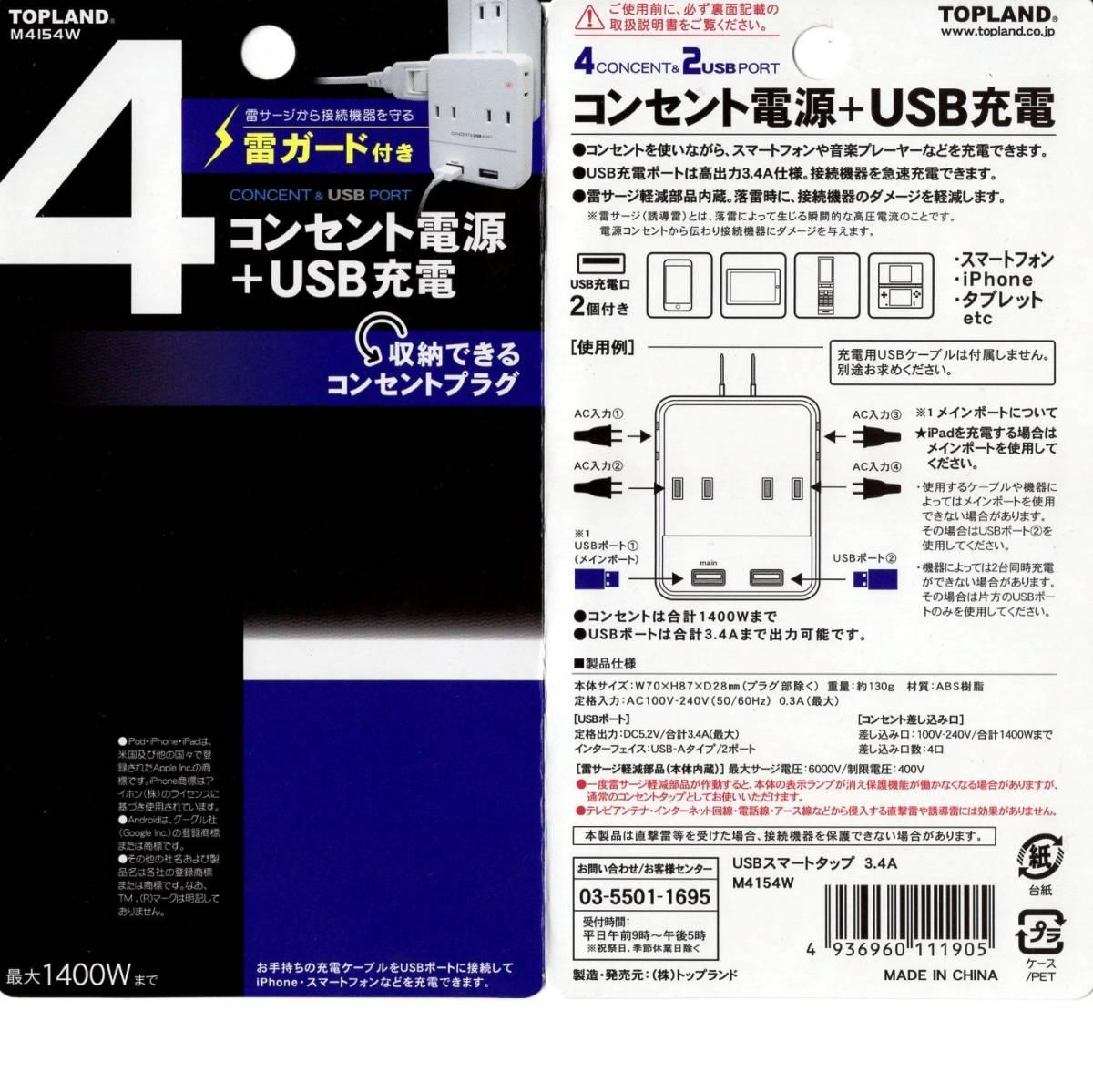 TOPLAND / トップランド USB急速充電2ポート + 雷ガード付き ACコンセント4個口 M4154W_画像6