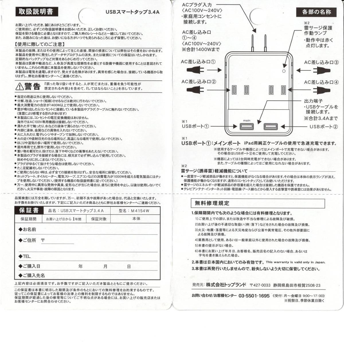 TOPLAND / トップランド USB急速充電2ポート + 雷ガード付き ACコンセント4個口 M4154W_画像7